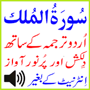 App Urdu Surah Mulk Audio Basit APK for Windows Phone