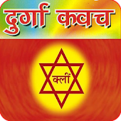 कवच : Durga Kavach Audio