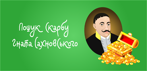 """Appendix to the board game """"Finding the treasure of Hnata Sakhnovsky"""""""