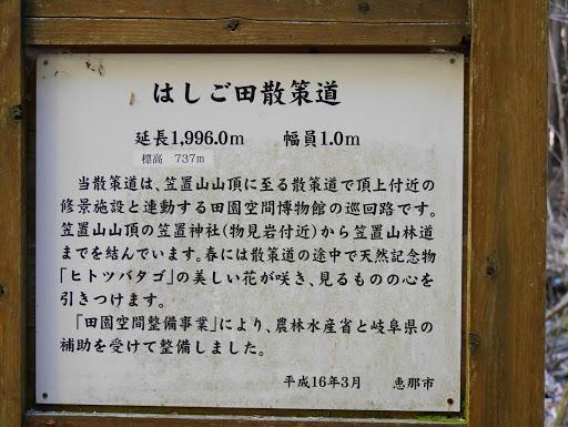 はしご田散策道