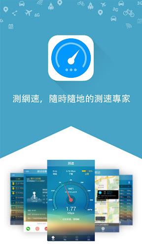 測網速-Wifi 4G 3G網速測試 測速SpeedTest