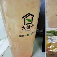 大苑子茶飲專賣店