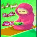 Apprendre le Coran pour enfant icon