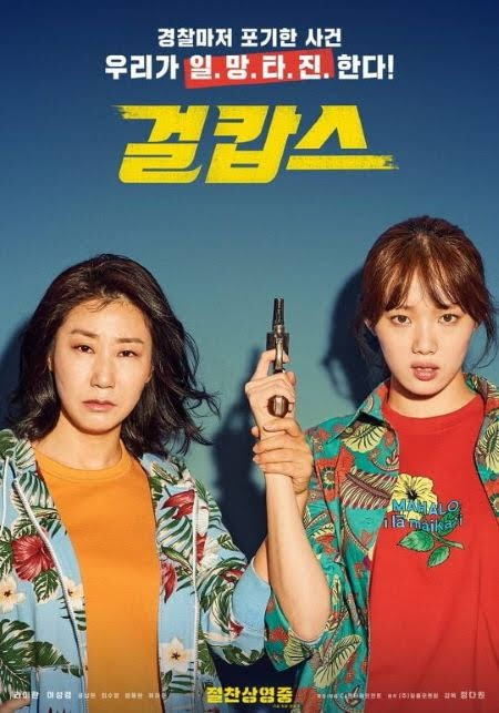 Movie 'Miss & Mrs. Cops' surpassed one million viewers