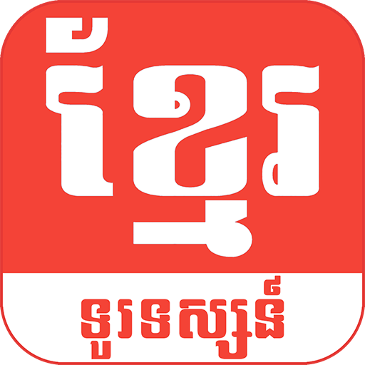 Khmer TV For Free