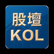 華富 - 股壇KOL