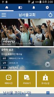 남서울교회 - náhled