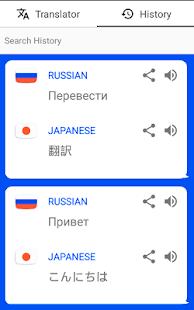 Ruský - japonský překladatel - náhled