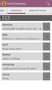 English to tamil dictionary mobile application
