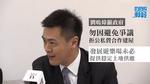 劉鳴煒籲勿為爭議拒談公私營合作 質疑粉嶺高球場難解決所有房屋問題