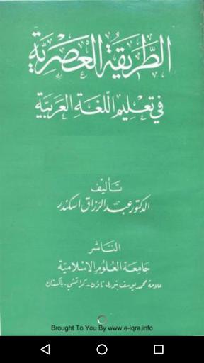 AtTariqa-tul-Asriyyah