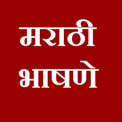 Marathi bhashan | मराठी भाषणे - Apps on Google Play