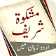 Mishkaat Shareef   Mishkaat ul Masabih   Urdu Download on Windows
