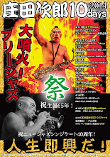Photo: 庄田次郎 祝生誕65年祭 10days フライヤーおもて2 2014.03