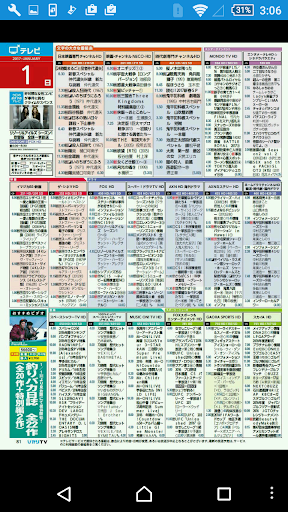 HikariTV Guide 3.0.0 Windows u7528 3