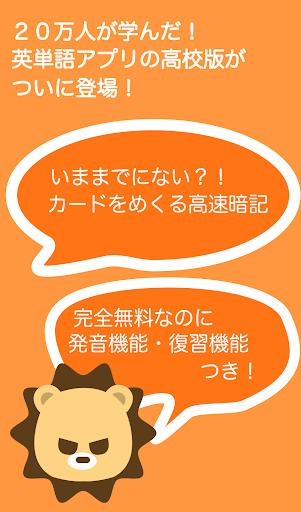 超速!高校英単語 初級編