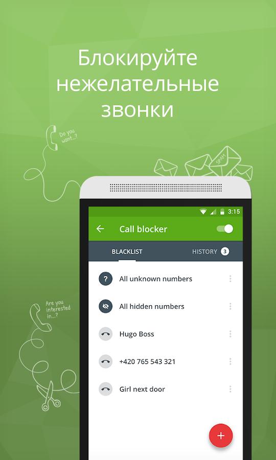 Аваст для Андроид - скачать бесплатно антивирус Avast