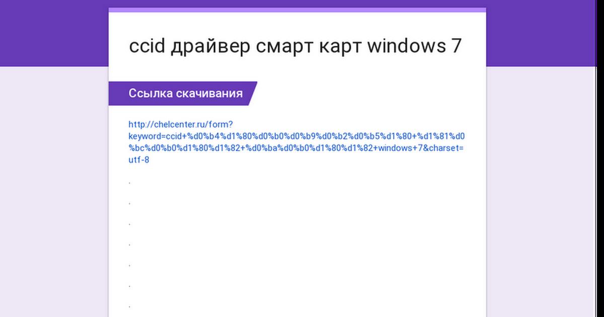 ccid драйвер смарт карт windows 7