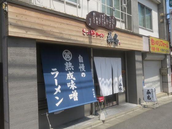 ラーメン 桑名 東京