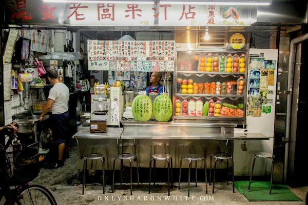 混蛋老闆果汁店