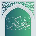 Dua Al-Jawshan al-Kabir icon