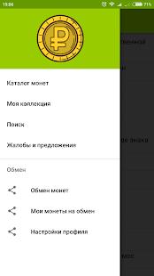 Нумизмат - Монеты России - náhled
