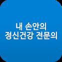내 손안의 정신건강 전문의 icon