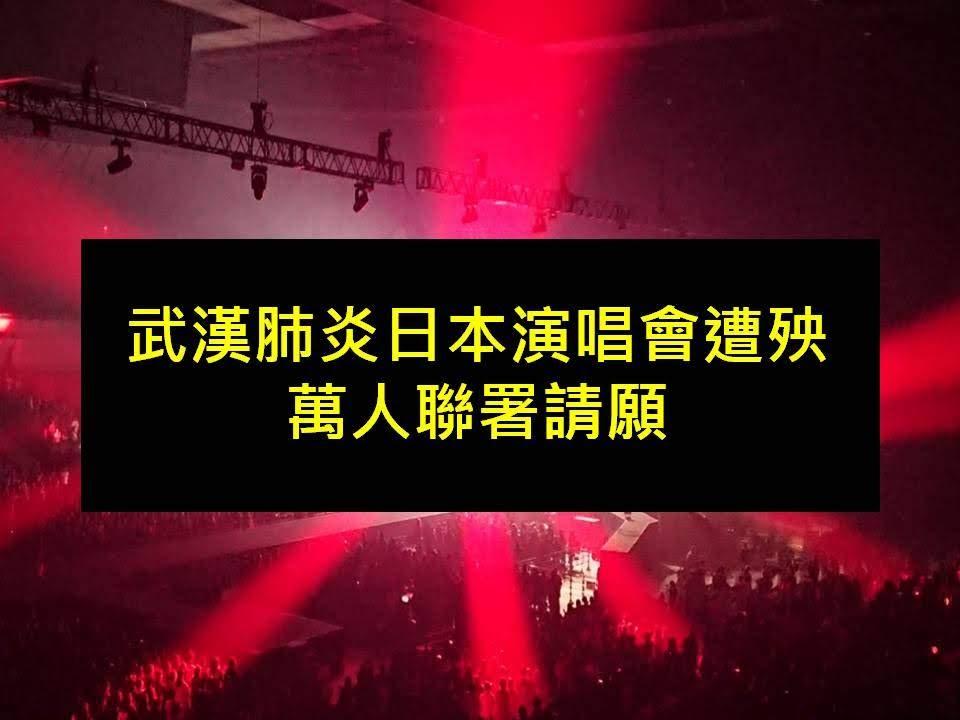 武漢肺炎 日本演唱會遭殃 萬人聯署請願