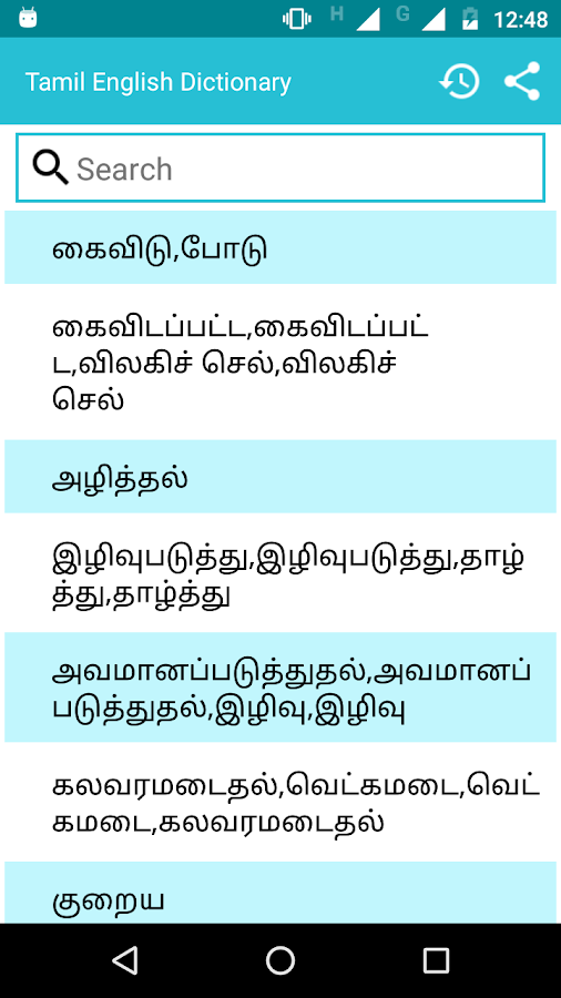 one letter words in tamil with meaning pdf