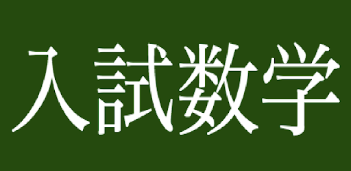 入試数学 app (apk) free download for Android/PC/Windows screenshot