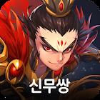 신무쌍:삼국영웅전 icon
