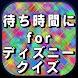 待ち時間forディズニークイズ - Androidアプリ