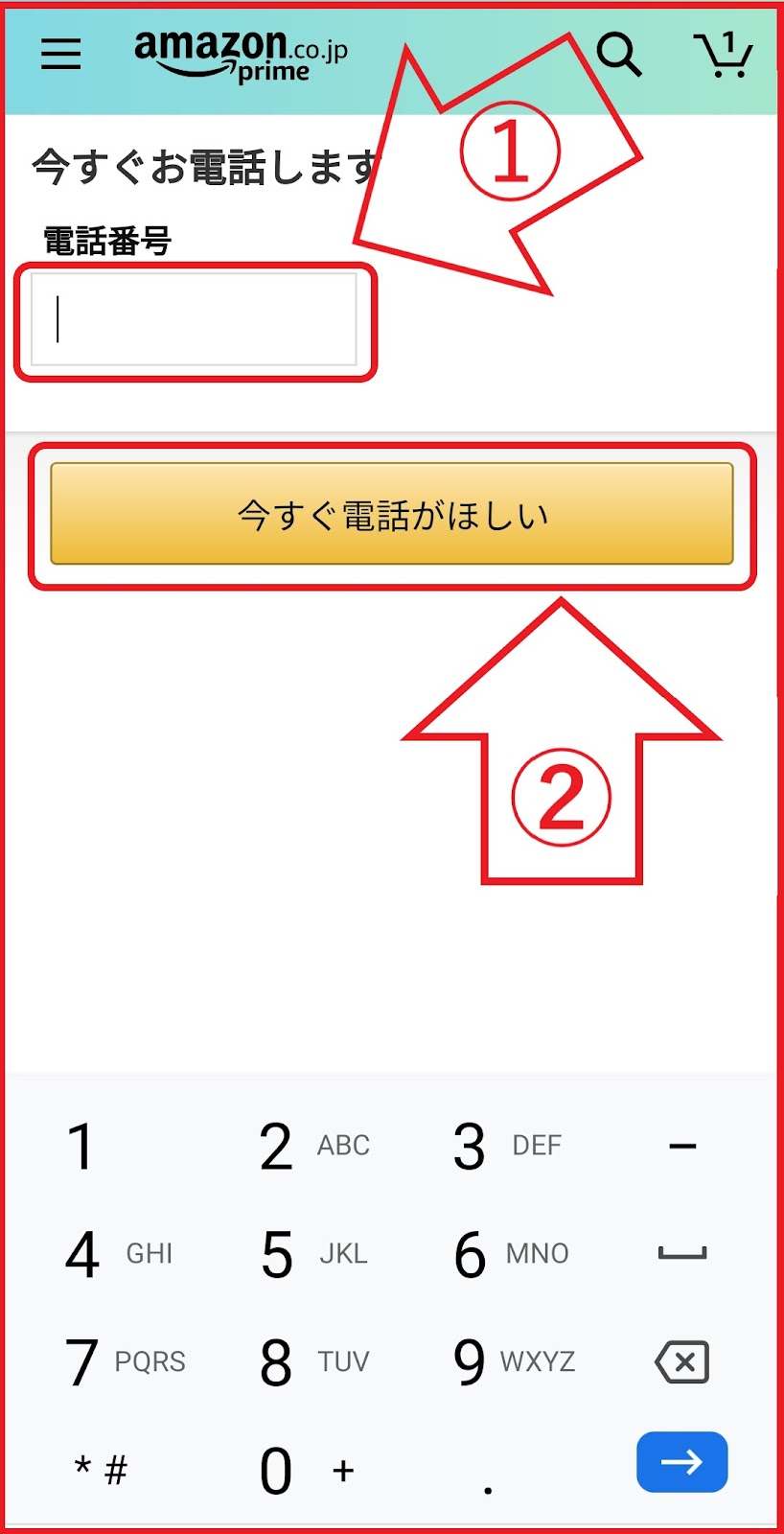 カスタマー・サービスに問い合わせる方法、電話で連絡する(スマホの場合)、手順8