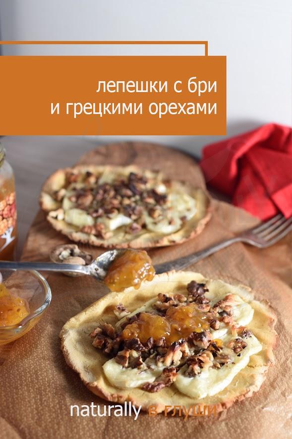 Кукурузные лепешки с бри, грецкими орехами и морошкой | Блог Naturally в глуши