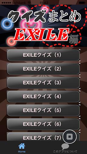 クイズまとめ・EXILE(エグザイル)編 ~無料アプリ~