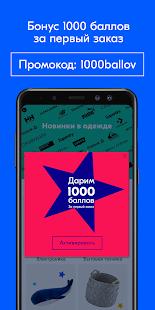 App OZON – магазин с бесплатной доставкой APK for Windows Phone