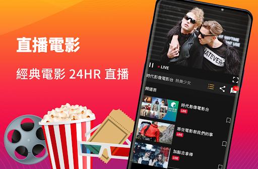 Free TV Show Taiwan screenshot 5