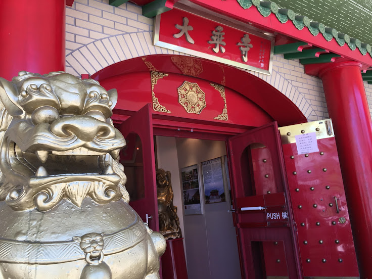 The fu lions guarding the entry to the Mahayana Buddhist Temple.