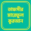Tafsir Maariful Quran Bangla তাফসীরে মারেফুল কোরআন icon