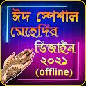 ঈদ স্পেশাল মেহেদি ডিজাইন (offline) icon