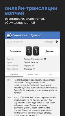 Динамо+ Sports.ru - screenshot