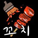닭꼬치 키우기 : 꼬치 노가다 icon