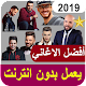 Download جديد الاغاني المغربية 2019-بدون انترنت For PC Windows and Mac