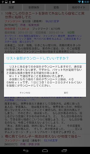 無料书籍Appの小説家になろうPDFダウンローダー 記事Game