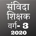 संविदा शिक्षक वर्ग 3 भर्ती 2020 (MP TET) icon