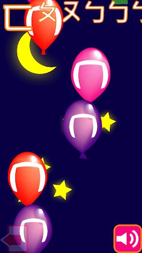 Balloon BoPoMo Trial