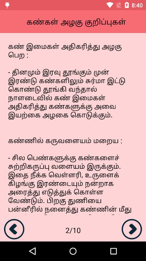Makeup Method In Tamil - Makeup Vidalondon
