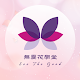 Download 無憂花 For PC Windows and Mac