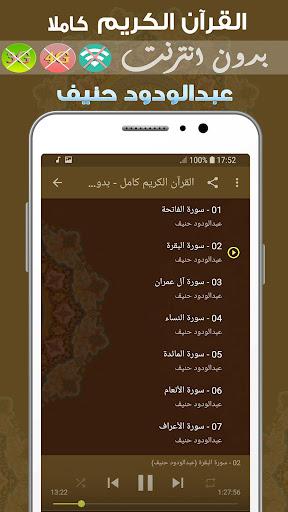 abdul wadood haneef Quran Mp3 Offline 2.0 screenshots 2