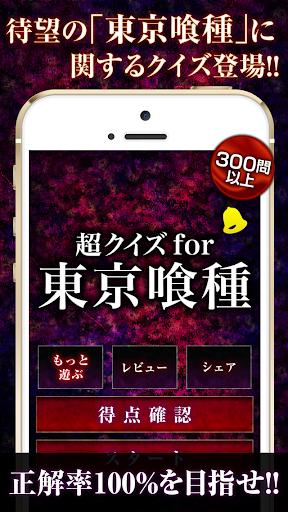 超クイズ for 東京グール 東京喰種